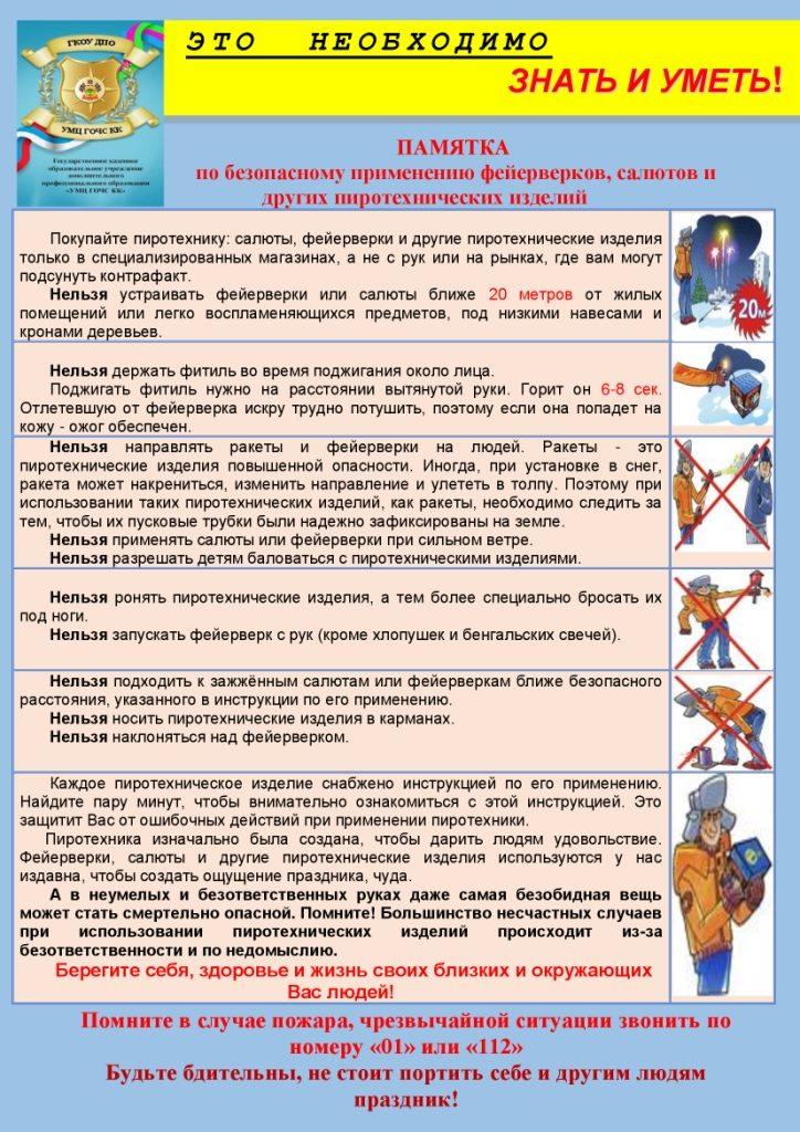 ПАМЯТКА-1