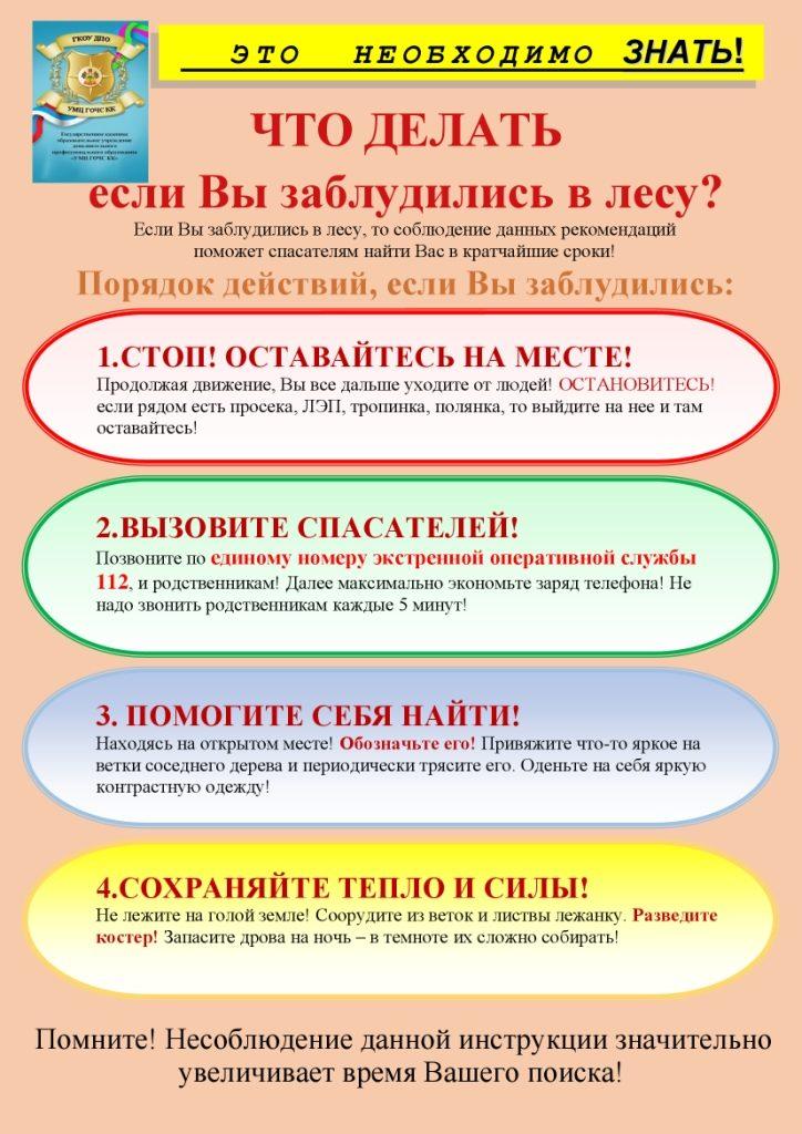 ПАМЯТКА-6